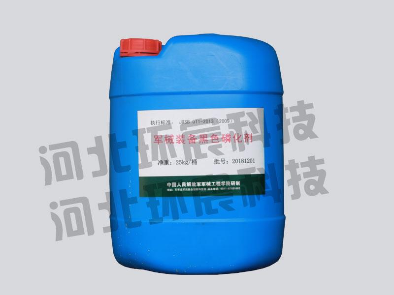 军械装备黑色磷化剂