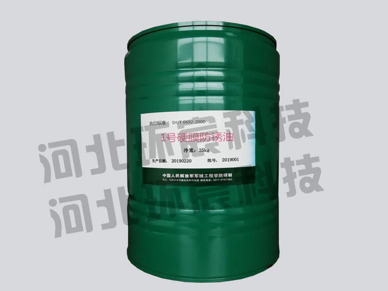 1号硬膜防锈油