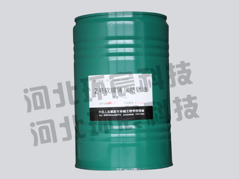 2号黑色磷化剂软膜薄层防锈油