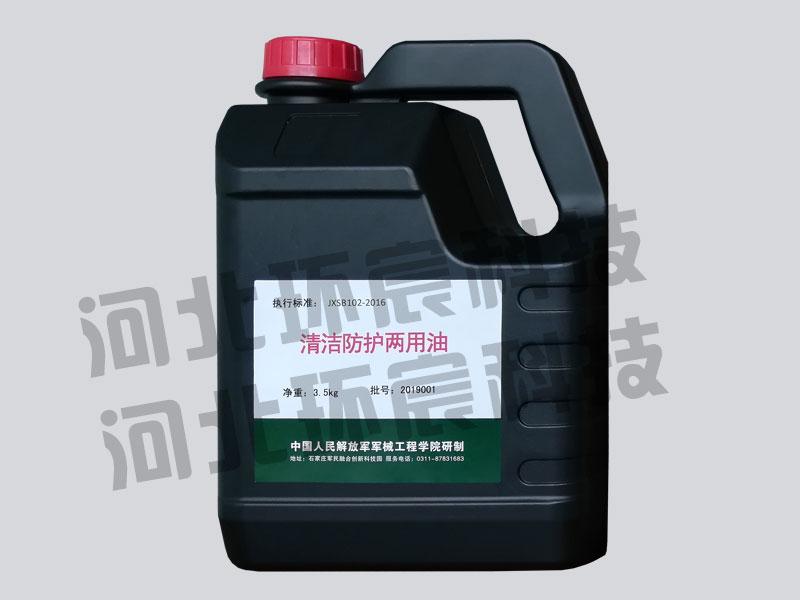 清洁防护三用油