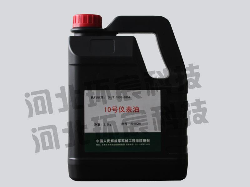 10号仪表油