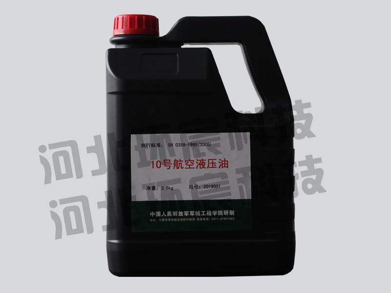 10号航空液压油