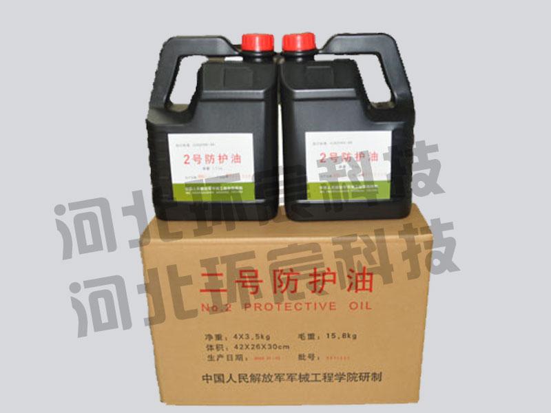 2号防护油