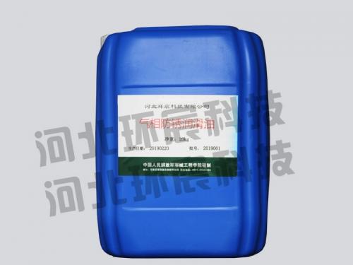 气相防锈润滑油