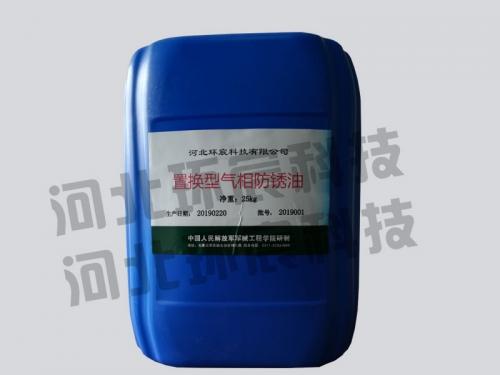 置换型气相防锈油
