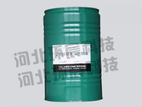 2号软膜薄层防锈油