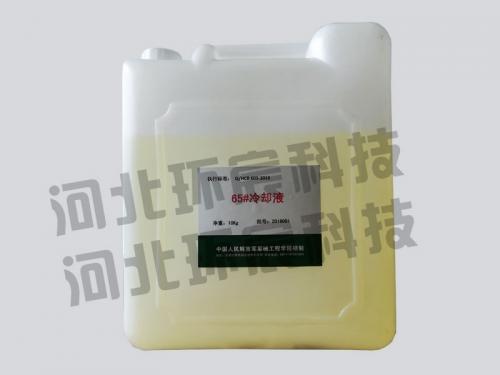 冷却液(40、65)