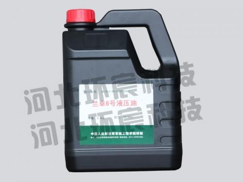 兰卓6号液压油
