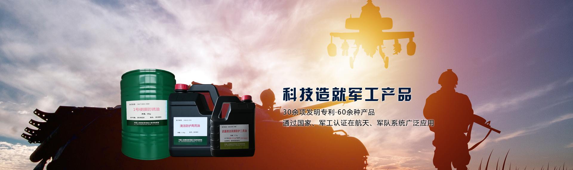 夜瞄荧光剂夜瞄荧光剂,武器清洁润滑防护三用油,黑色磷化剂,三用油,防护油