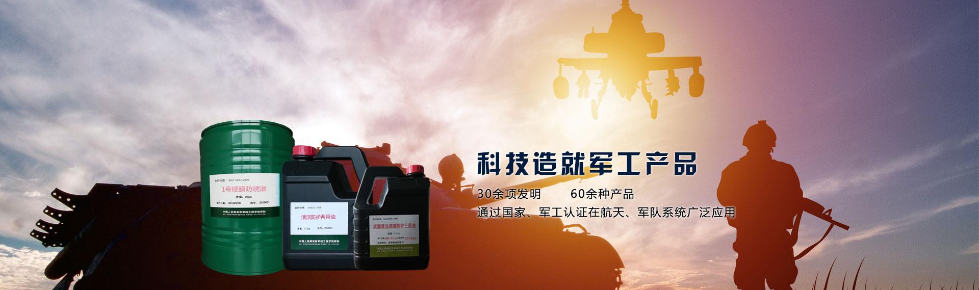 夜瞄荧光剂,武器清洁润滑防护三用油,黑色磷化剂,三用油,防护油